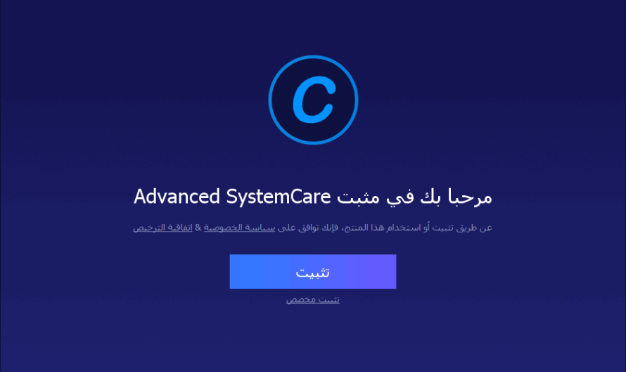 تحميل برنامج iobit advanced systemcare لتنظيف الكمبيوتر