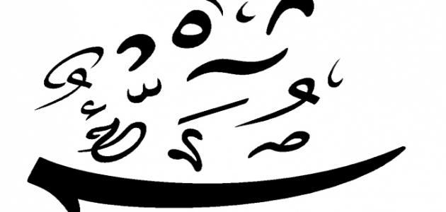 زخرفة و تشكيل النصوص العربية
