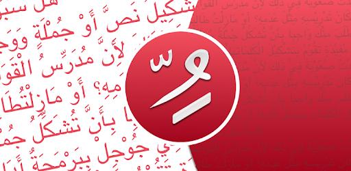 تحميل برنامج تشكيل النصوص العربية مجانا